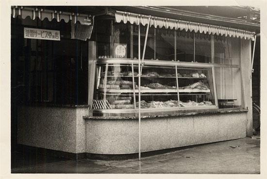大西肉店 創業当時の様子